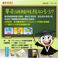 【華南網銀服務知多少】_圖片(1)