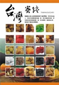 果乾蜜餞小零嘴批發零售_圖片(1)
