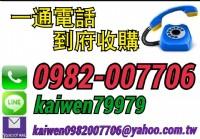 台北二手家具收購電話0982-007706_圖片(1)