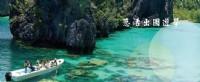 菲常難得,菲常值得,菲律賓遊學等您一起來~_圖片(1)