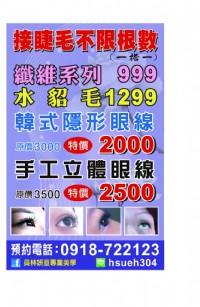 接睫毛不限根數,隱型眼線_圖片(1)