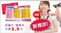 3G門號免綁約網內1.8/分網外3.9/分 內有300元儲值點數(每人最多可申請3門) [電信黑名單可辦] _圖片(1)