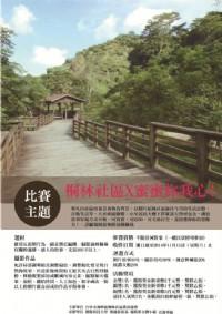 2014桐林社區‧蜜蜜你我心!_圖片(1)