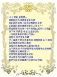 ⊹✿精靈之母的恩惠✿⊹☆免費靈體相關諮詢☆與你的天使連結_圖片(3)