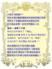 ⊹✿精靈之母的恩惠✿⊹☆免費占卜 線上占卜☆未來的方向與指引_圖片(2)
