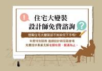 11/14 台北國際家具建材大展 預約看展送好禮_圖片(1)