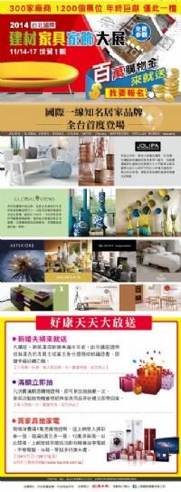 11/14 台北國際家具建材大展 預約看展送好禮_圖片(2)