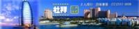 帝寶假期旅行社股份有限公司 _圖片(1)