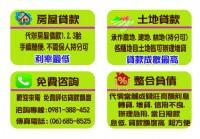 陳代書土地借款 1.2胎息低保密(非錢莊)_圖片(3)