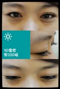 ♥♥ 培培美睫個人工作室 ♥♥  3D多層次稼接睫毛/新體驗價只要$899/ 土城海山站_圖片(1)