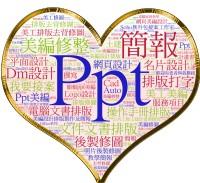 ✜╯全台灣,我有提供個人接案服務,網頁美編製作,客製化簡報PPT外包美編設計排版,美工美編,排版修圖,美工修圖,名片排版,DM排版,公共工程計畫書撰寫,歡迎有意者與我聯繫_圖片(1)