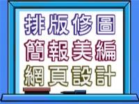 台南市電腦家教,我有教,提供電腦課程教學(AutoCad、office系列、Photoshop、CorelDraw) 教電腦 家教電腦 電腦課程教學,家教教學_圖片(1)