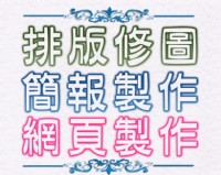 台南市電腦家教,我有教,提供電腦課程教學(AutoCad、office系列、Photoshop、CorelDraw)|教電腦|家教電腦|電腦課程教學,家教教學_圖片(2)