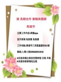 徵 長期合作  兼職美體師  高雄市_圖片(1)