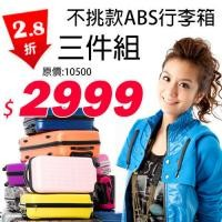 【MJ BOX】行李箱優惠特賣 _圖片(1)
