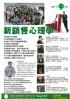 高雄市-[台北高雄銷售課程] 提升業務銷售力---新銷售心理學_圖