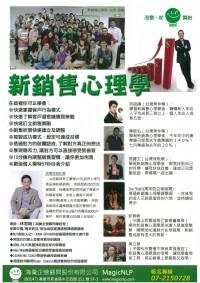 [台北高雄銷售課程] 提升業務銷售力---新銷售心理學_圖片(1)
