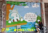 【漆博士】牆彩繪,牆壁彩繪,彩繪牆壁,油漆彩繪,牆面彩繪設計,外牆彩繪,美化彩繪,天花板彩繪,星空彩繪,室內彩繪,彩繪房間,室內油漆彩繪,室內牆壁彩繪,牆壁彩繪價格,彩繪牆壁價格,油漆彩繪價格,畫牆壁_圖片(1)