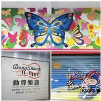 【牆劇場】★外牆彩繪,外牆彩繪油漆,外牆彩繪價格,外牆油漆寫字彩繪,牆壁彩繪,牆壁彩繪報價,牆彩繪,牆壁彩繪,彩繪牆壁,油漆彩繪,牆面彩繪設計,3D彩繪,3d立體彩繪,地景彩繪,畫牆壁,星空彩繪價格_圖片(2)