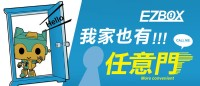俬儲空間迷你倉 - EZBOX雲端倉儲服務_圖片(1)
