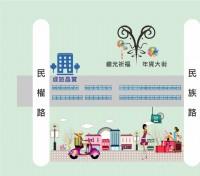 2015繼光年貨大街招商中(民權民族段)_圖片(1)