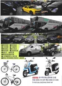 上裕租車-長租.短租.代駕.接送.旅遊.禮車.買賣_圖片(1)