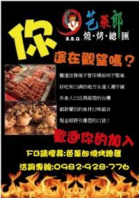 芭萊郎燒烤總匯~加盟招商中  _圖片(1)
