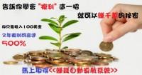 你是否想過,為什麼你都沒有遇過真正好的理財工具呢?_圖片(2)