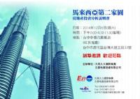 馬來西亞房地產投資說明會_圖片(1)