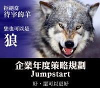 2015 企業年度策略規劃JUMPSTART_圖片(1)