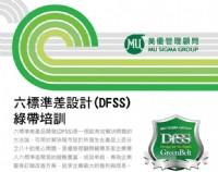 DFSS 六標準差設計 公開班_圖片(1)