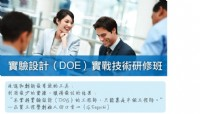 12月平日 實驗設計(DOE) 實戰技術研修班_圖片(1)