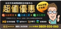 有線電視‧光纖上網‧高畫質頻道‧超過9成以上區域皆可申裝,超值優惠方案速洽楊先生_圖片(1)