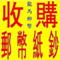 龍馬郵幣 高價收購 錢幣 郵票 老酒 本公司長期徵求!! 大批收購及委託買賣!!_圖片(1)