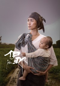 藝姿舞集2014年度公演【Ina(伊那)】_圖片(1)