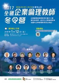 2017全國企業倫理教師冬令營_圖片(1)