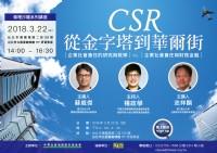 【倫理沙龍講座】CSR從金字塔到華爾街_圖片(1)
