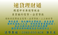 速貸理財通、專業迅速、收件保證過件_圖片(1)