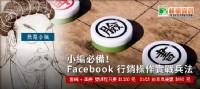 2015【網路整合行銷講座】-FB社群行銷_圖片(1)