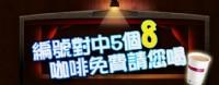 新年發發發,彩券編號對中5個8,錢連贏請您喝咖啡!_圖片(1)
