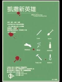 國立台灣藝術大學/戲劇學系/2015年初戲劇公演-『凱撒新英雄』_圖片(1)