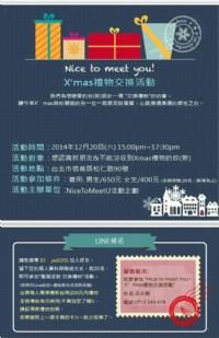 ♥ Nice to Meet You~ X'mas交換禮物交友趴♥_圖片(1)