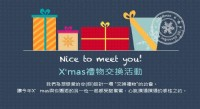♥ Nice to Meet You~ X'mas交換禮物交友趴♥_圖片(2)