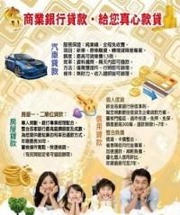 買房~買車~備用金~信用卡加油~負債整合~就急用等_圖片(1)