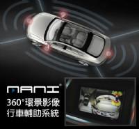MANI 360環景影像行車輔助系統  讓您開車就像打電動一樣簡單_圖片(1)