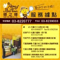 花蓮天然蜂蜜伴手禮NO.1-蜂之鄉|純蜂蜜/花粉/蜂王乳/蜂王漿:團購美食新寵兒_圖片(2)