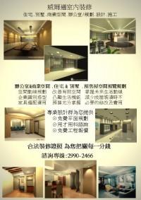 威爾適室內設計 專業證照人員免費丈量規劃_圖片(1)