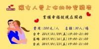 台北-讓女人愛上你的秘密講座_圖片(1)