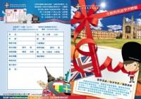 英國皇教教育學院 Royalcampus Academy 英語補習班加盟 歡迎您的加入_圖片(3)