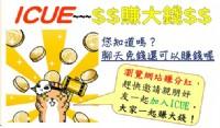 ♥尋找想賺錢、增加收入的人♥_圖片(1)